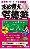 2019年版 まる覚え宅建塾 (らくらく宅建塾シリーズ)