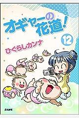 オギャーの花道!(分冊版) 【第12話】 (本当にあった笑える話) Kindle版