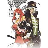 テイルズオブゼスティリア導きの刻 3 (IDコミックス ZERO-SUMコミックス)