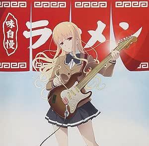 TVアニメーション「ラーメン大好き小泉さん」オリジナルサウンドトラック ラーメン大好き田中さんと細野さん