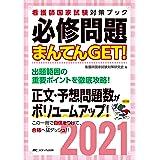 必修問題まんてんGET! 2021 (看護師国家試験対策ブック)