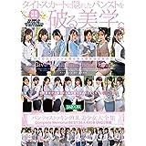 パンティストッキングOL美少女大全集CompleteMemorialBEST36人480分DVD2枚組 / BAZOOKA(バズーカ)