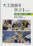 大工技術を学ぶI(第三版)