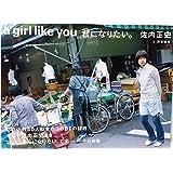 a girl like you 君になりたい。