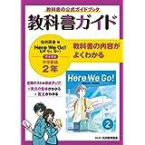 教科書ガイド 中学2年 英語 光村図書版