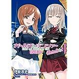 ガールズ&パンツァー 劇場版Variante 4 (MFコミックス フラッパーシリーズ)