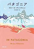 パタゴニア (河出文庫)