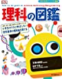 理科の図鑑: 小学生のうちに伸ばしたい 世界基準の理系脳を育てる (子供の科学ビジュアル図鑑)