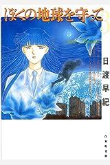 ぼくの地球を守って 3 (白泉社文庫) Kindle版