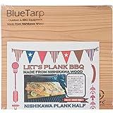 BBQプランク 燻製 スモーク 国産 無垢 杉 スギ NISHIKAWA PLANK HALF SIZE 【BlueTarp】