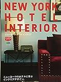 New York Hotel Interior (エイムック 3795 CLUTCH BOOKS)