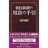 【改訂新版】朝日新聞の用語の手引