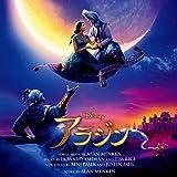 アラジン オリジナル・サウンドトラック 日本語盤