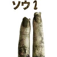 ソウ2 (字幕版)