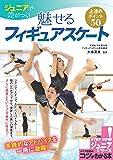 ジュニアからもっと成長できる フィギュアスケート 50の実践上達ポイント (コツがわかる本!ジュニアシリーズ)