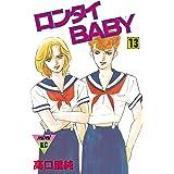 ロンタイBABY(13) (Kissコミックス)