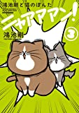 鴻池剛と猫のぽんた ニャアアアン! 3