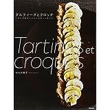 タルティーヌとクロック:フランス式のっけパンとホットサンド