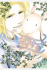 ファサード(20) (ウィングス・コミックス) Kindle版