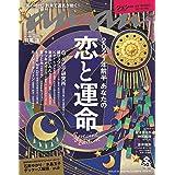 anan2229号増刊 スペシャルエディション 2021年前半 あなたの恋と運命