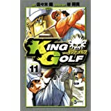 KING GOLF(11) (少年サンデーコミックス)