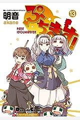 ぷちます!(13) (電撃コミックスEX) Kindle版
