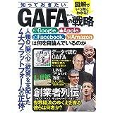 知っておきたいGAFAの戦略 Google、Apple、Facebook、Amazonは何を目論んでいるのか (TJMOOK)