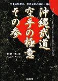 沖縄武道空手の極意〈その3〉