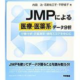 JMPによる医療・医薬系データ分析