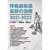 呼吸器疾患最新の治療2021-2022