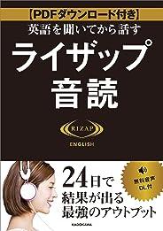 【PDFダウンロード付き】英語を聞いてから話す ライザップ音読
