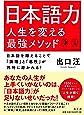 日本語力 人生を変える最強メソッド