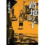路地の子 (新潮文庫)