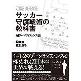 サッカー守備戦術の教科書 超ゾーンディフェンス論