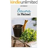 フィンランドのサウナ: フィンランド人が教えるフィンランドサウナの全て ヨコメンナーン (nelikko)
