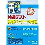 大学入学共通テスト実戦パッケージ問題 2021青パック (大学入試完全対策シリーズ)