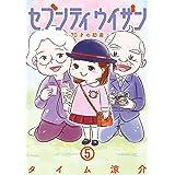 セブンティウイザン 5巻(完): バンチコミックス
