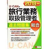 2018年版 U-CANの総合旅行業務取扱管理者 過去問題集【改正旅行業法に対応! 】 (ユーキャンの資格試験シリーズ)