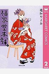 福家堂本舗 2 (マーガレットコミックスDIGITAL) Kindle版