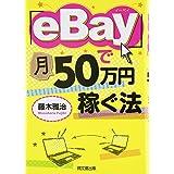 「eBay」で月50万円稼ぐ法 (DO BOOKS)