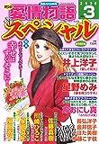 15の愛情物語スペシャル 2020年 03 月号 [雑誌]