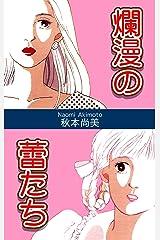 爛漫の蕾たち Kindle版