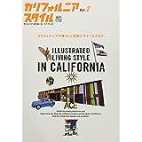 カリフォルニアスタイル 2 (エイムック 2934)