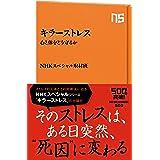 キラーストレス 心と体をどう守るか (NHK出版新書)