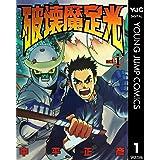 破壊魔定光 1 (ヤングジャンプコミックスDIGITAL)