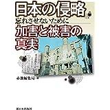 日本の侵略 加害と被害の真実