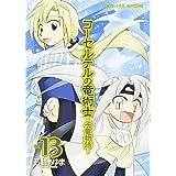 コーセルテルの竜術士~子竜物語~ 13巻 (ZERO-SUMコミックス)