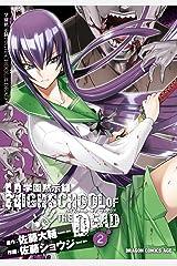 学園黙示録 HIGHSCHOOL OF THE DEAD(2) (ドラゴンコミックスエイジ) Kindle版