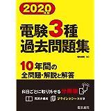 電験3種過去問題集 2020年版