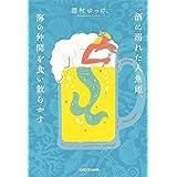 【Amazon.co.jp 限定】酒に溺れた人魚姫、海の仲間を食い散らかす(特典:未収録作品データ配信)